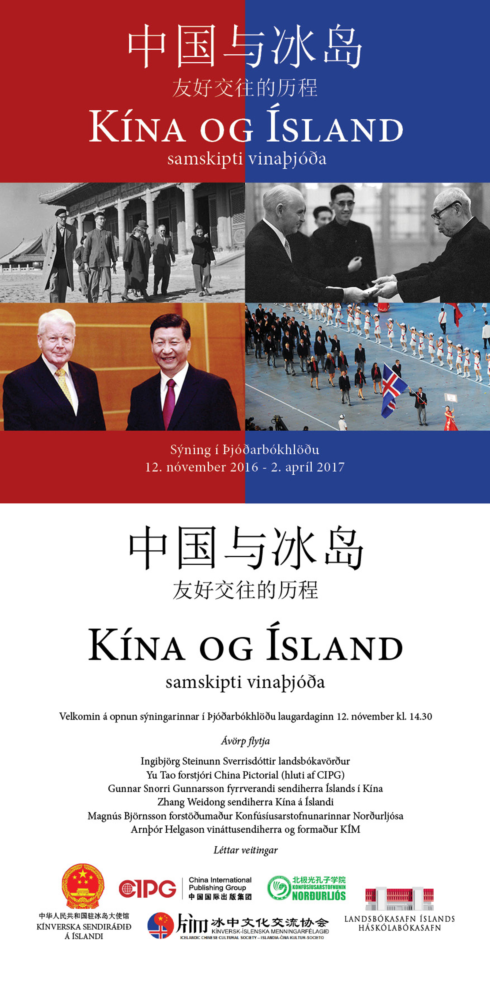 kina_island_bodskort_vef-_2
