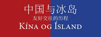 Kina_og_Island_vefbordi3